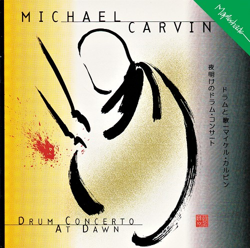 Michael Carvin: Drum Concerto At Dawn